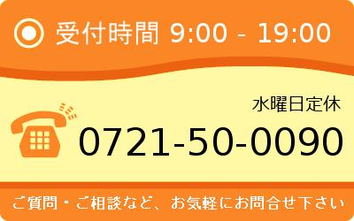 TEL:0721-50-0090